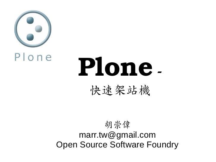 Plone        快速架站機             胡崇偉      marr.tw@gmail.com Open Source Software Foundry