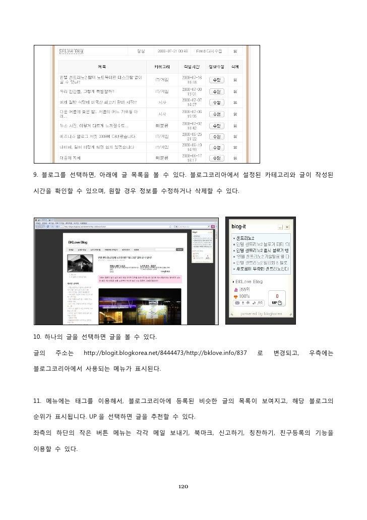 2008 Kbba Blog Guidebook