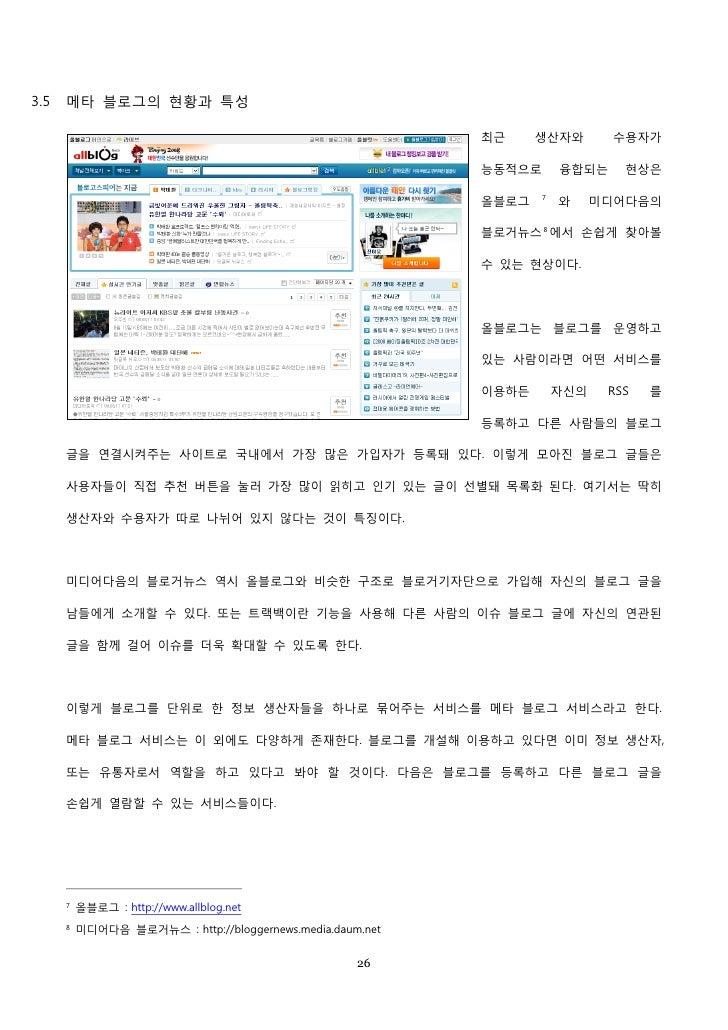 국내 주요 메타 블로그 서비스    ◆ 올블로그: http://www.allblog.net       국내 최대 메타 블로그 서비스. 17 릶 개 이상의 블로그가 등록돼 있으며 실시갂으로 블로그에서       이슈가 되...