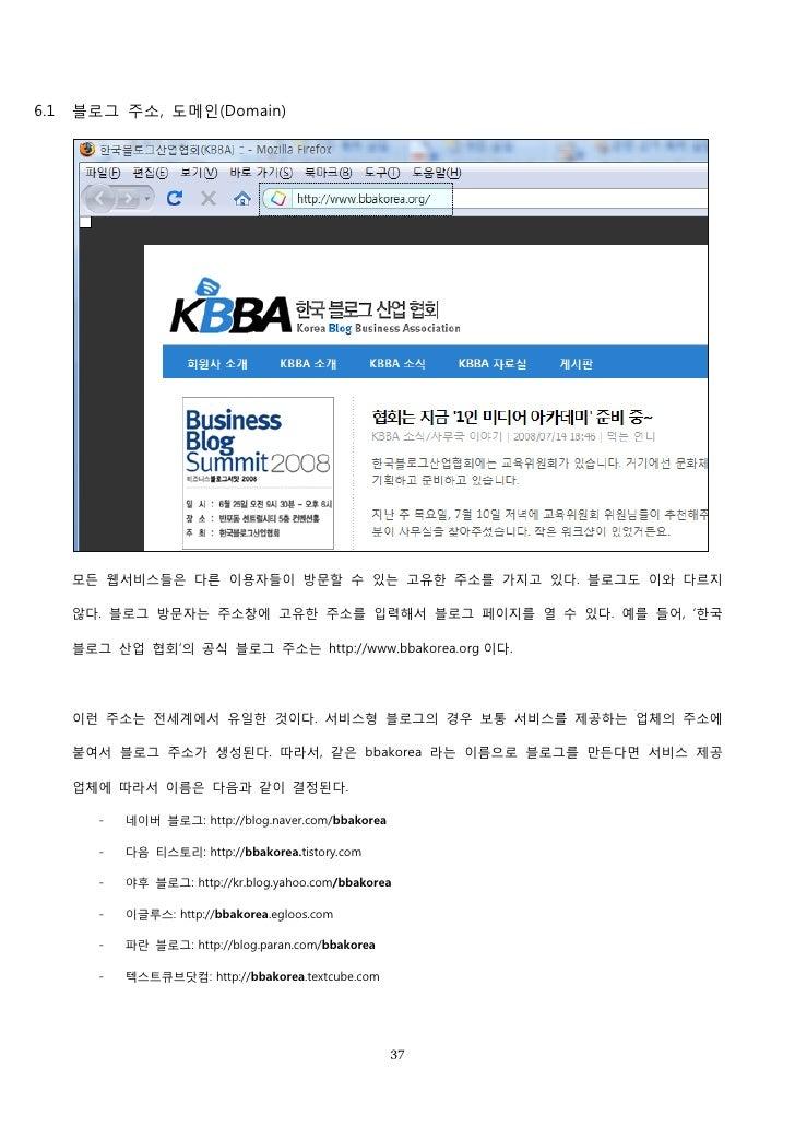 """위와 같이 블로그 ID(bbakorea)가 서비스 주소의 앞이나, 뒤에 붙어서 블로그의 고유핚 주소가 생성된다.  """"http://서비스주소/블로그 ID""""와 같은 주소 체계는 포털에서 주소 사용하는 경우가 릷고, 블로그릶..."""