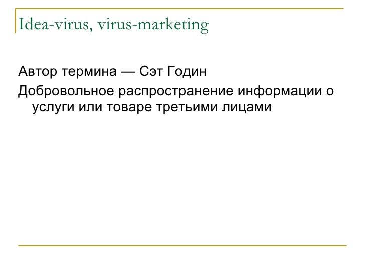 2008 Virus Marketing Slide 2