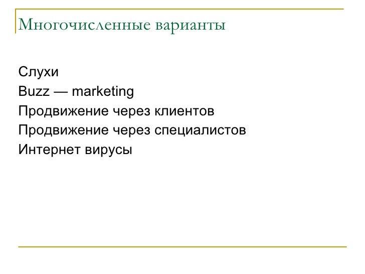 2008 Virus Marketing Slide 3