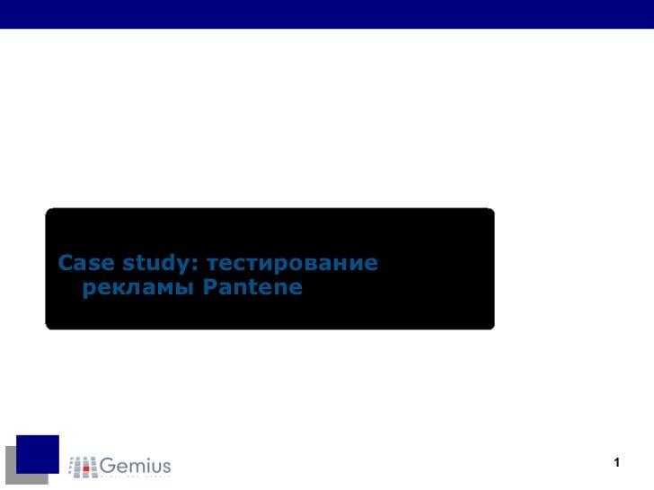 <ul><li>Case study:  тестирование рекламы  Pantene </li></ul>