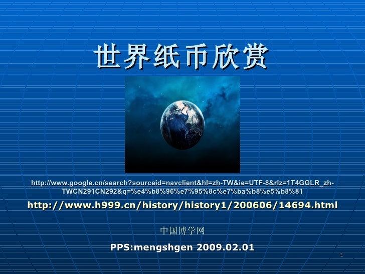 http://www.google.cn/search?sourceid=navclient&hl=zh-TW&ie=UTF-8&rlz=1T4GGLR_zh-TWCN291CN292&q=%e4%b8%96%e7%95%8c%e7%ba%b8...