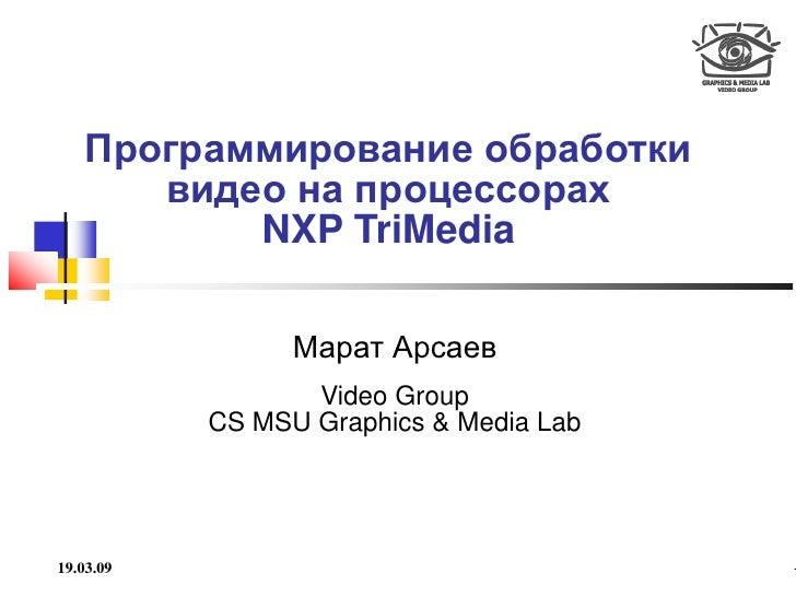 Программирование обработки        видео на процессорах            NXP TriMedia                   Марат Арсаев             ...