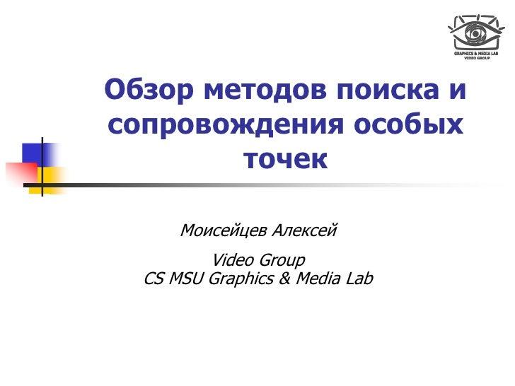 Обзор методов поиска и сопровождения особых         точек        Моисейцев Алексей          Video Group   CS MSU Graphics ...