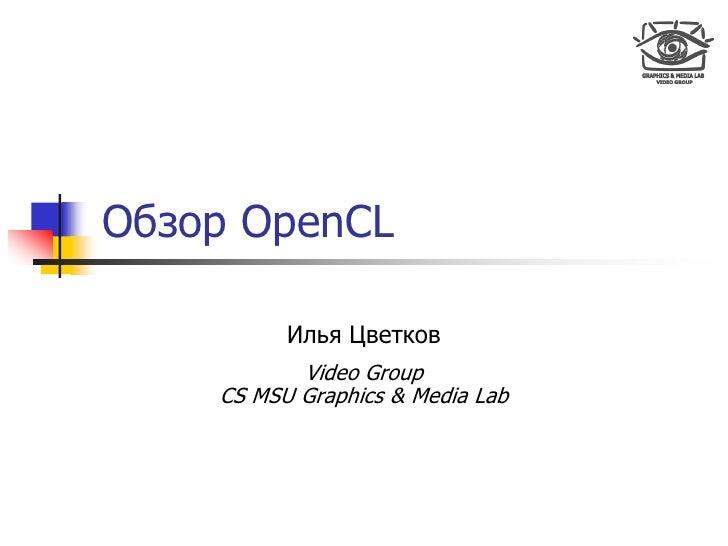 Обзор OpenCL            Илья Цветков            Video Group     CS MSU Graphics & Media Lab