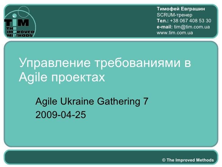 Управление требованиями в Agile проектах Agile Ukraine Gathering 7 2009-04-25