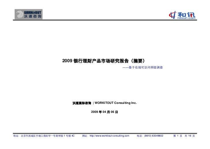 2009 银行理财产品市场研究报告(摘要)                                                                ——基于在线可访问样组调查                        ...