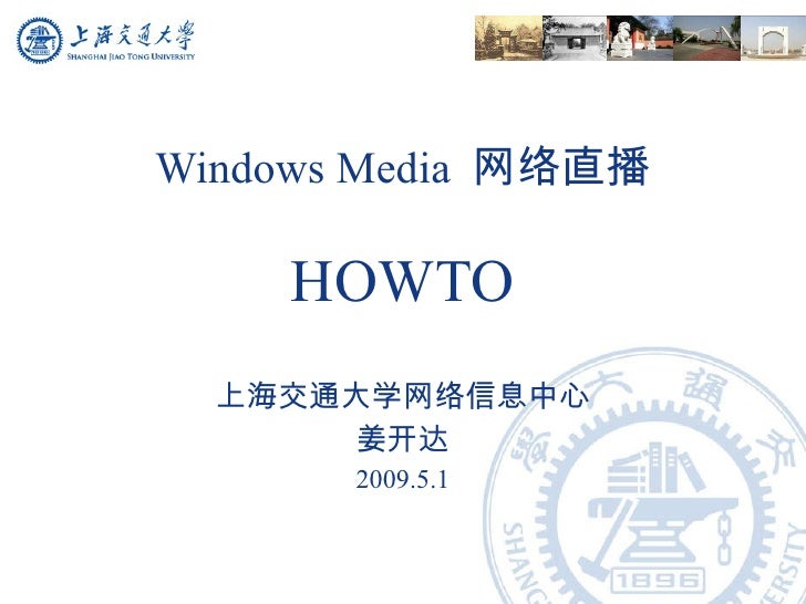 Windows Media  网络直播 HOWTO 上海交通大学网络信息中心 姜开达 2009.5.1