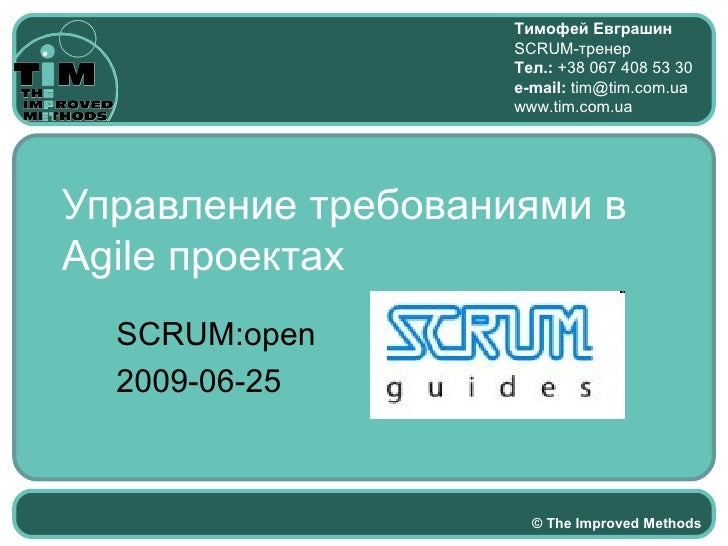 Тимофей Евграшин                     SCRUM-тренер                     Тел.: +38 067 408 53 30                     e-mail: ...
