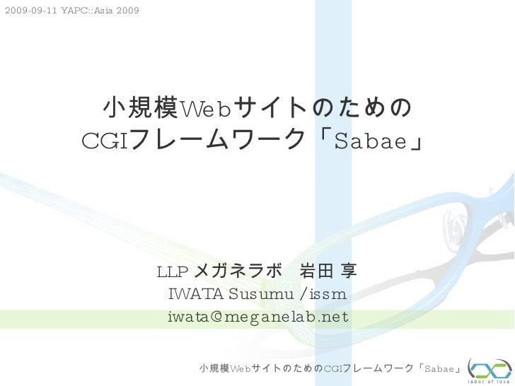 小規模Webサイトのための CGIフレームワーク「Sabae」 LLP  メガネラボ  岩田 享 IWATA Susumu / issm [email_address]