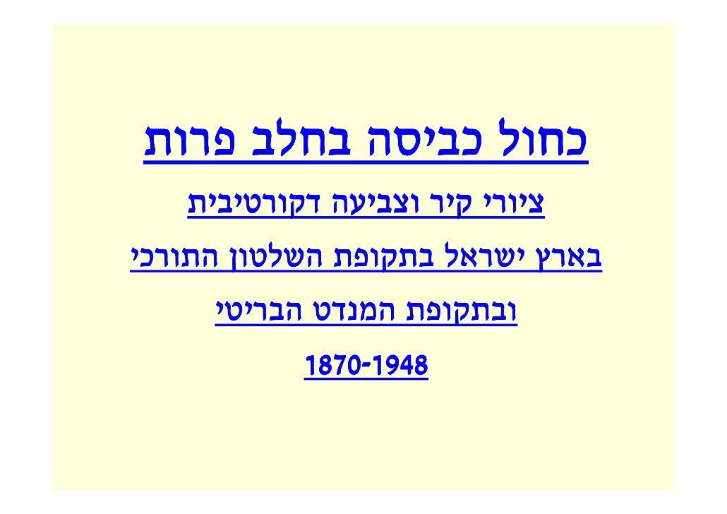 כחול כביסה בחלב פרות    ציורי קיר וצביעה דקורטיבית בארץ ישראל בתקופת השלטון התורכי      ובתקופת המנדט הבריטי      ...