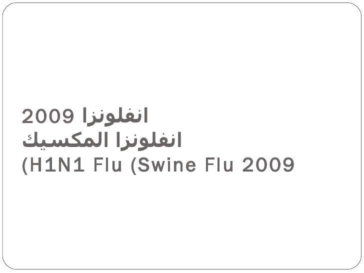 انفلونزا  2009 انفلونزا المكسيك 2009 H1N1 Flu (Swine Flu)