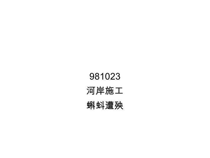 981023 河岸施工 蝌蚪遭殃