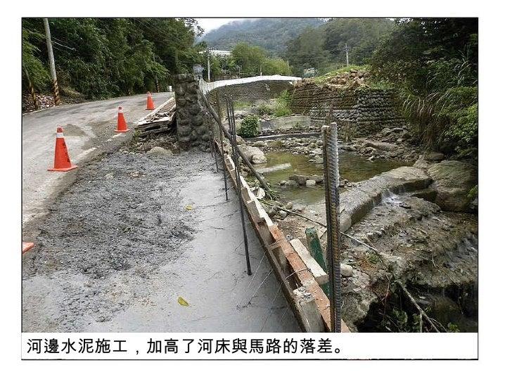 河邊水泥施工,加高了河床與馬路的落差。