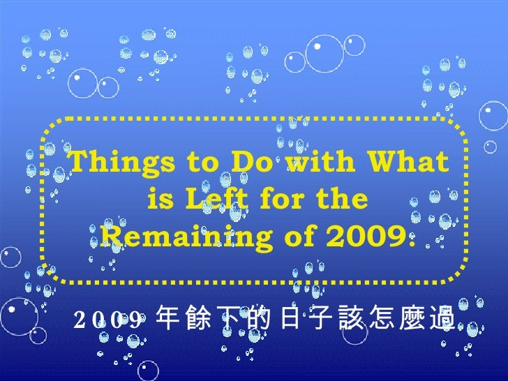 Things to Do with What is Left for the Remaining of 2009 . 2009 年餘下的日子該怎麼過