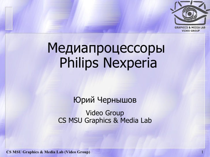 Медиапроцессоры                      Philips Nexperia                                  Юрий Чернышов                      ...