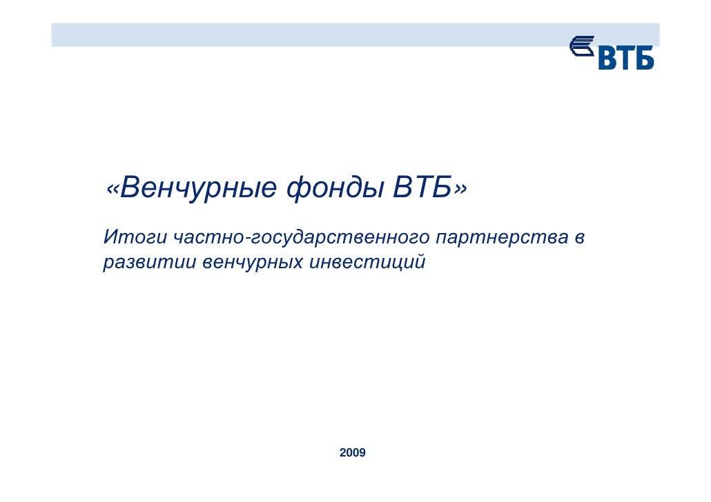 «Венчурные фонды ВТБ» Итоги частно-государственного партнерства в развитии венчурных инвестиций                          2...