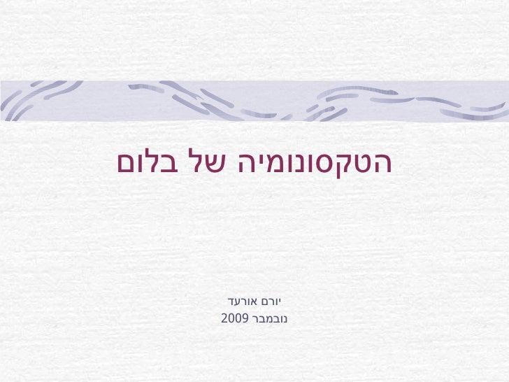 הטקסונומיה של בלום יורם אורעד נובמבר  2009