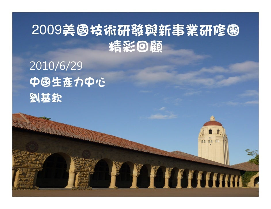 2009美國技術研發與新事業研修團        精彩回顧 2010/6/29 中國生產力中心 劉基欽