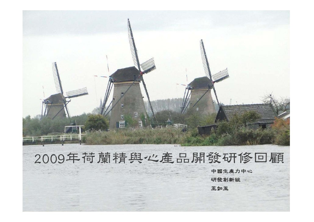 2009年荷蘭精與心產品開發研修回顧             中國生產力中心             研發創新組             王如玉