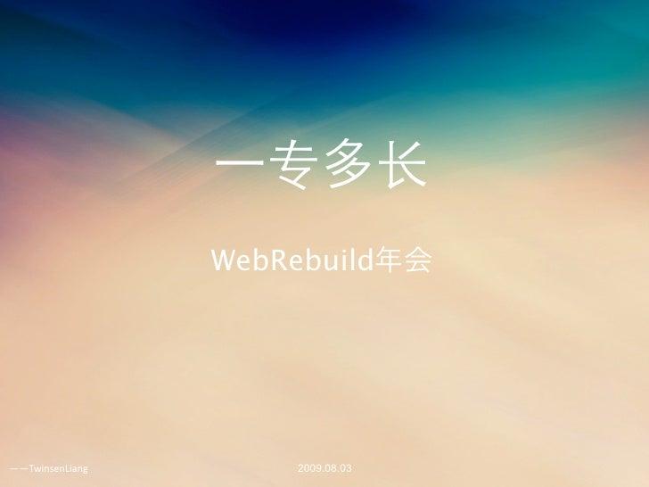WebRebuild     ——TwinsenLiang        2009.08.03