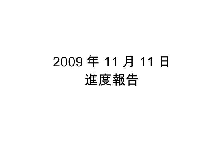 2009 年 11 月 11 日 進度報告