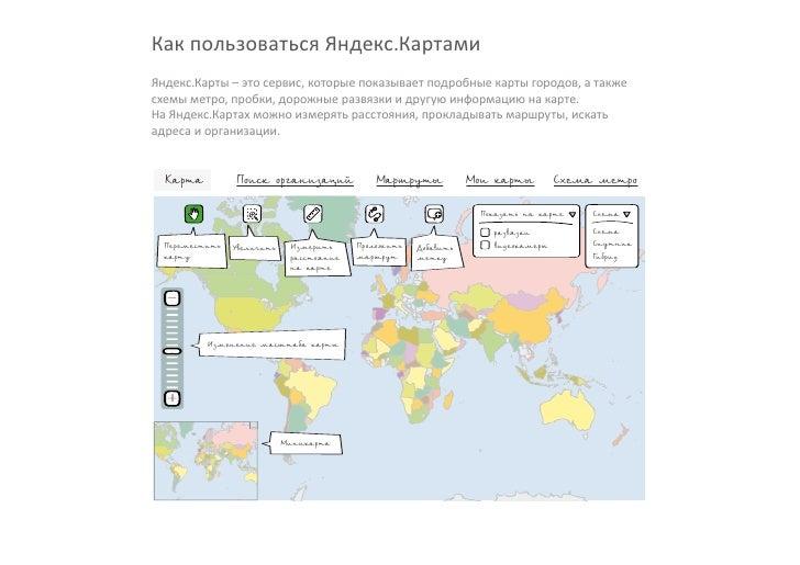 Как пользоваться Яндекс.Картами Яндекс.Карты – это сервис, которые показывает подробные карты городов, а также схемы метро...