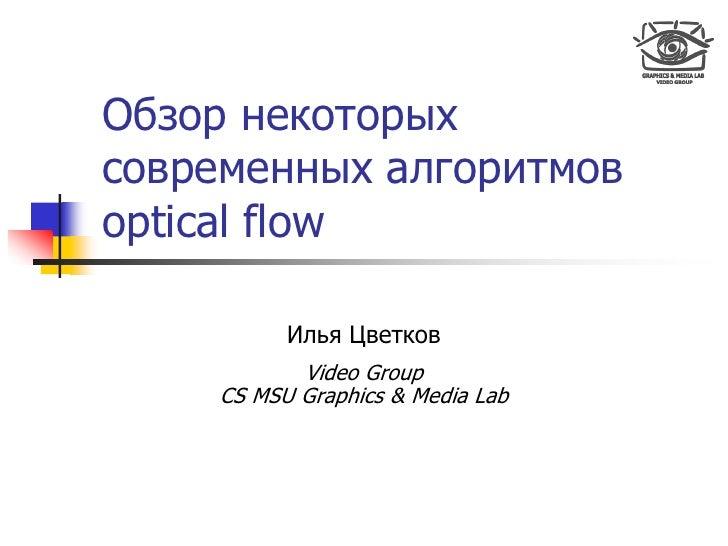 Обзор некоторых современных алгоритмов optical flow