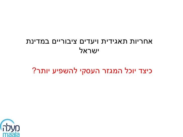 אחריות תאגידית ויעדים ציבוריים במדינת ישראל כיצד יוכל המגזר העסקי להשפיע יותר ?