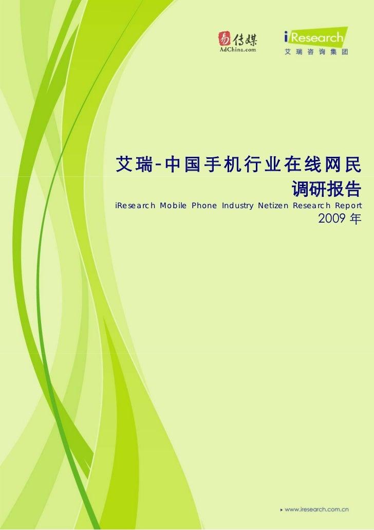 艾瑞-中国手机行业在线网民         调研报告iResearch Mobile Phone Industry Netizen Research Report                                         ...