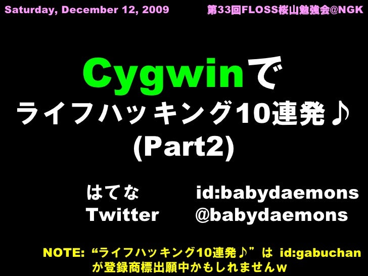 Saturday, December 12, 2009   第33回FLOSS桜山勉強会@NGK                 Cygwinで  ライフハッキング10連発♪      (Part2)              はてな     ...