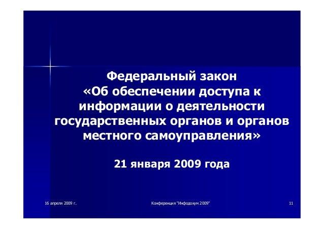"""1616 апреляапреля 20092009 гг.. КонференцияКонференция """"""""ИнфодокумИнфодокум 2009""""2009"""" 1111 Федеральный закон «Об обеспече..."""