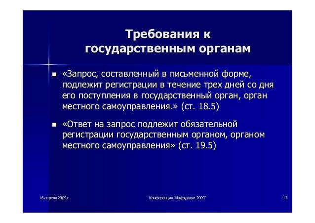 """1616 апреляапреля 20092009 гг.. КонференцияКонференция """"""""ИнфодокумИнфодокум 2009""""2009"""" 1717 ТребованияТребования кк госуда..."""