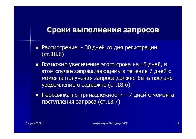 """1616 апреляапреля 20092009 гг.. КонференцияКонференция """"""""ИнфодокумИнфодокум 2009""""2009"""" 1818 СрокиСроки выполнениявыполнени..."""