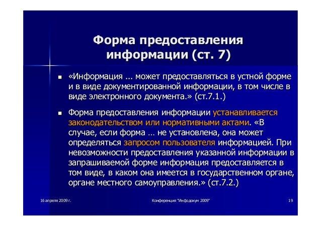 """1616 апреляапреля 20092009 гг.. КонференцияКонференция """"""""ИнфодокумИнфодокум 2009""""2009"""" 1919 ФормаФорма предоставленияпредо..."""