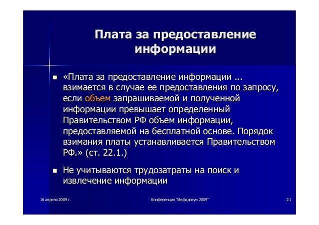"""1616 апреляапреля 20092009 гг.. КонференцияКонференция """"""""ИнфодокумИнфодокум 2009""""2009"""" 2121 ПлатаПлата заза предоставление..."""