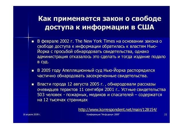 """1616 апреляапреля 20092009 гг.. КонференцияКонференция """"""""ИнфодокумИнфодокум 2009""""2009"""" 2222 КакКак применяетсяприменяется ..."""