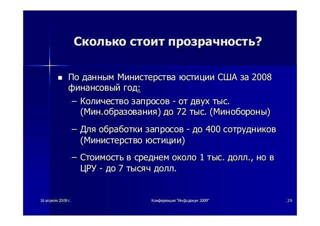 """1616 апреляапреля 20092009 гг.. КонференцияКонференция """"""""ИнфодокумИнфодокум 2009""""2009"""" 2929 СколькоСколько стоитстоит проз..."""