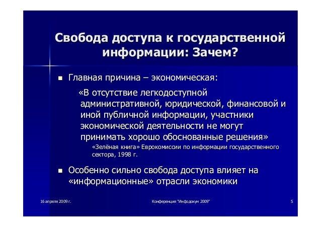 """1616 апреляапреля 20092009 гг.. КонференцияКонференция """"""""ИнфодокумИнфодокум 2009""""2009"""" 55 СвободаСвобода доступадоступа кк..."""