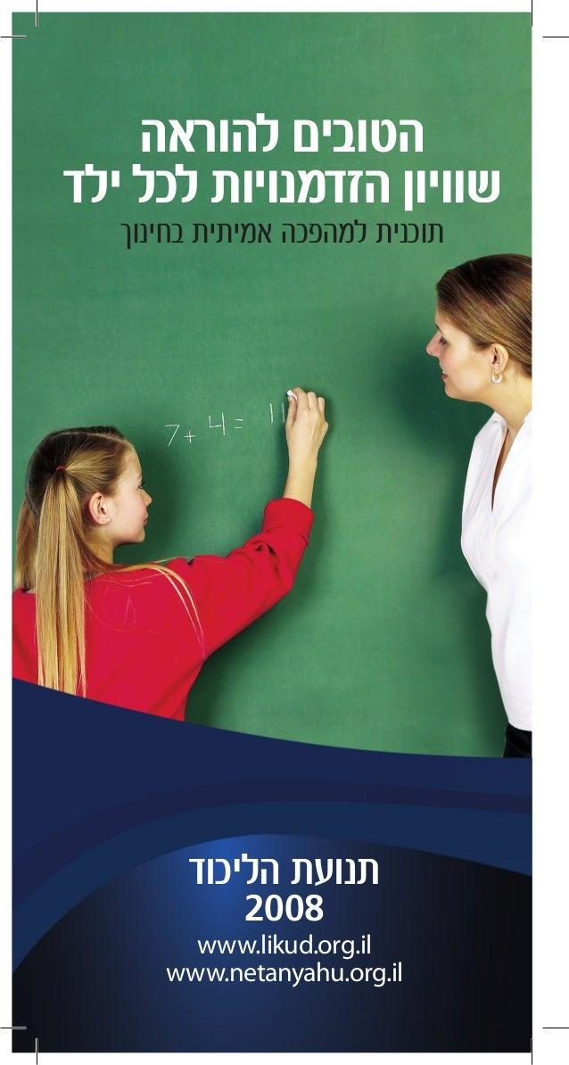 להוראה הטובים ילד לכל הזדמנויות שוויון בחינוך אמיתית למהפכה תוכנית הליכוד תנועת 2008 www.likud.org...