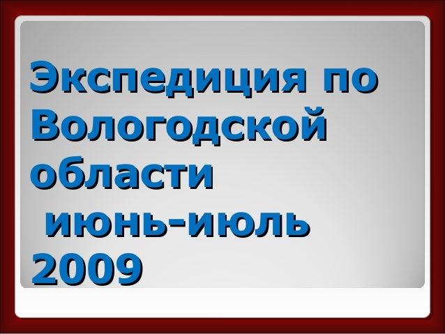 Экспедиция поЭкспедиция по ВологодскойВологодской областиобласти июнь-июльиюнь-июль 20092009