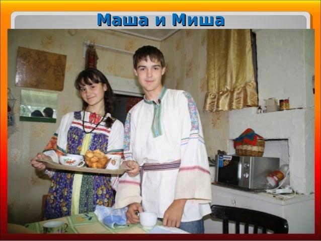 Маша и МишаМаша и Миша