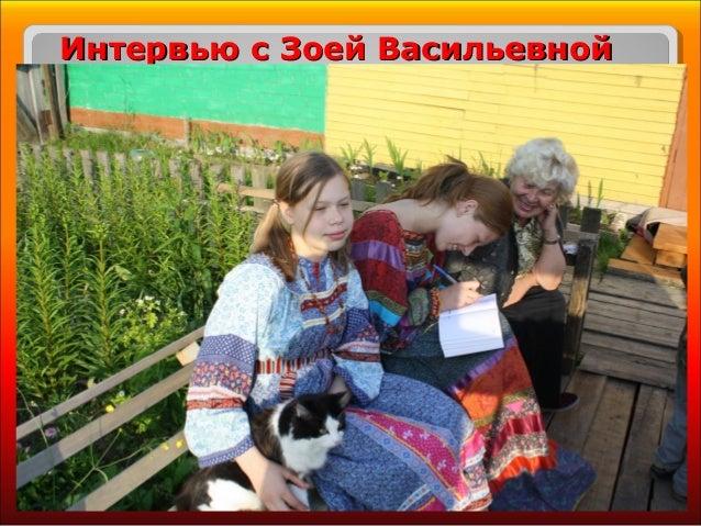Интервью с Зоей ВасильевнойИнтервью с Зоей Васильевной