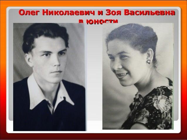 Олег Николаевич и Зоя ВасильевнаОлег Николаевич и Зоя Васильевна в юностив юности