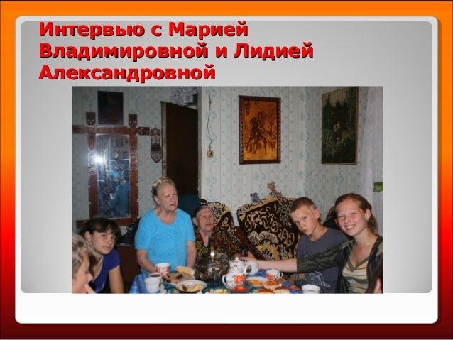 Интервью с МариейИнтервью с Марией Владимировной и ЛидиейВладимировной и Лидией АлександровнойАлександровной