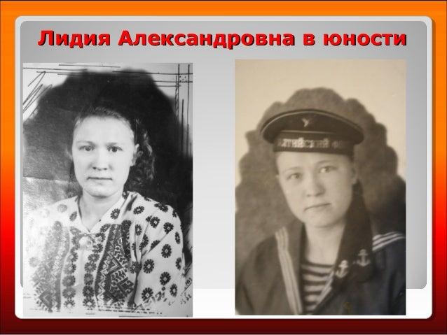 Лидия Александровна в юностиЛидия Александровна в юности