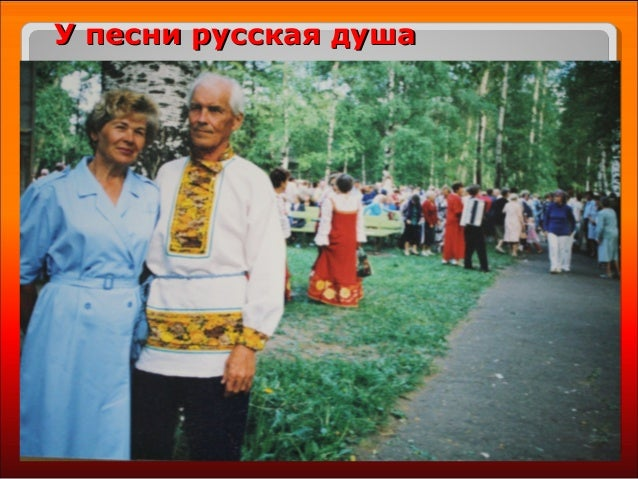 У песни русская душаУ песни русская душа