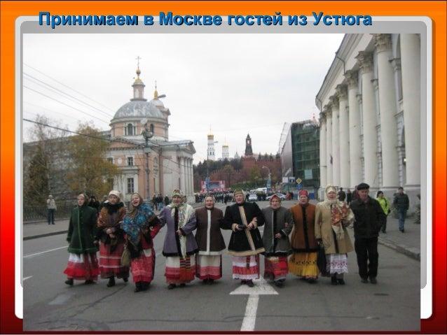 Принимаем в Москве гостей из УстюгаПринимаем в Москве гостей из Устюга